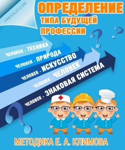 Климов - профориентация тест